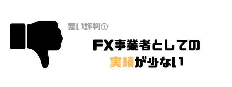 ネオモバFX_評判_実績