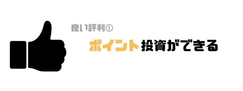 ネオモバFX_評判_ポイント投資