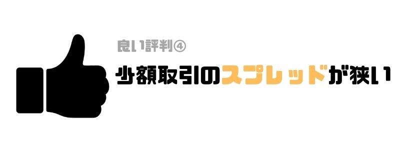 ネオモバFX_評判_スプレッド