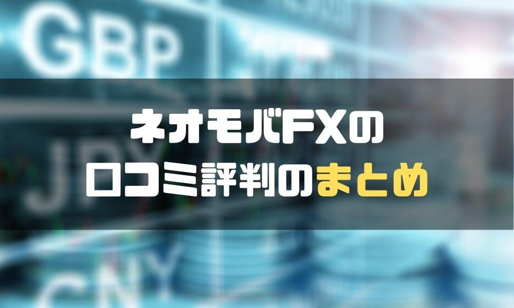 ネオモバFX_評判_まとめ
