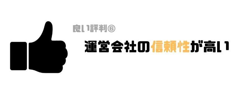 ネオモバFX_評判_信頼性