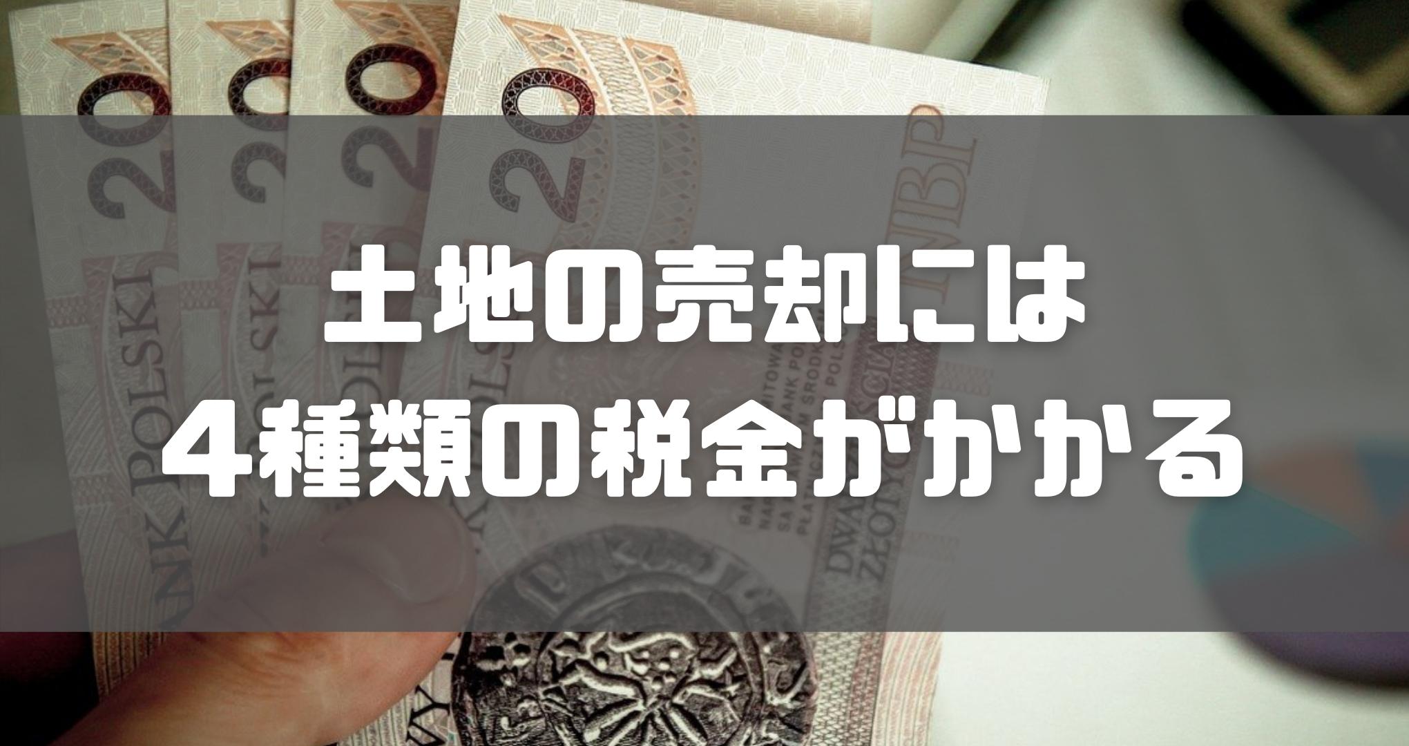 相続_土地_売却_税金
