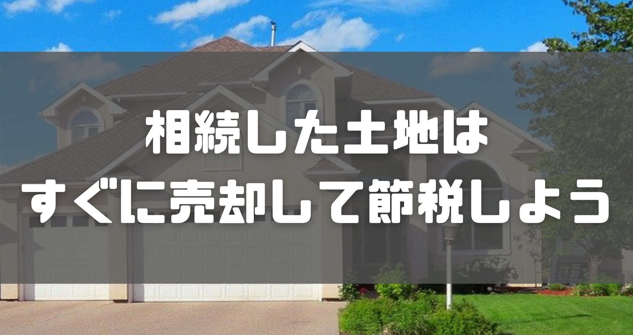 相続_土地_売却_税金_まとめ