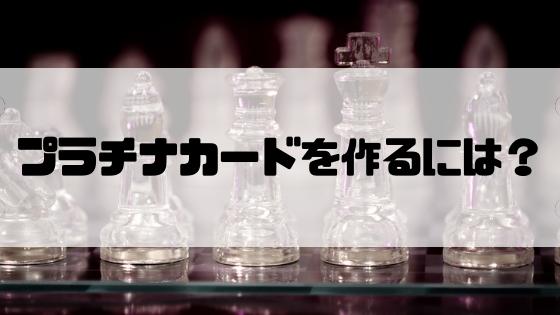 プラチナカード_発行
