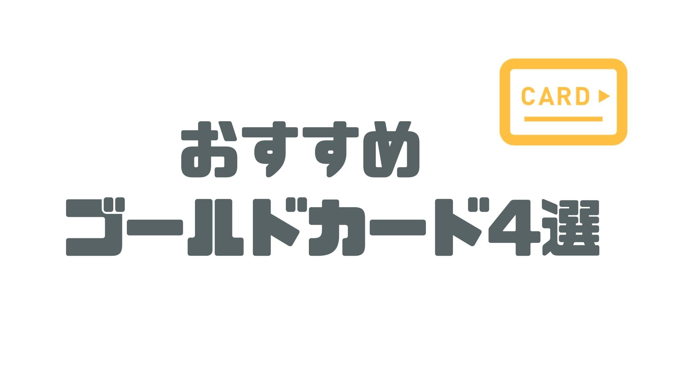 おすすめ_ゴールドカード