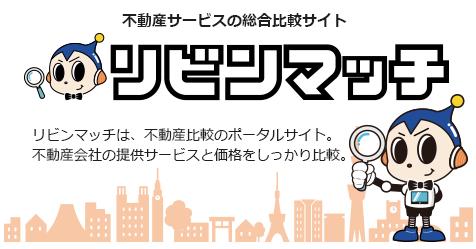 リビンマッチ_ロゴ