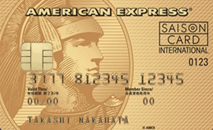 アメリカンエキスプレス_クレジットカード