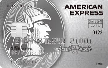 セゾンプラチナアメリカンエキスプレスカードビジネス