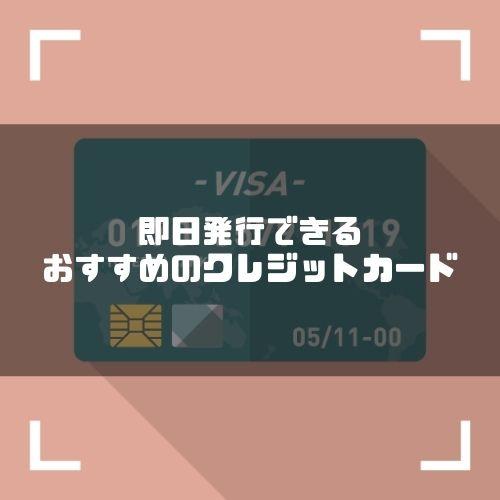 即日発行できて機能性の良いクレジットカードを徹底解説!