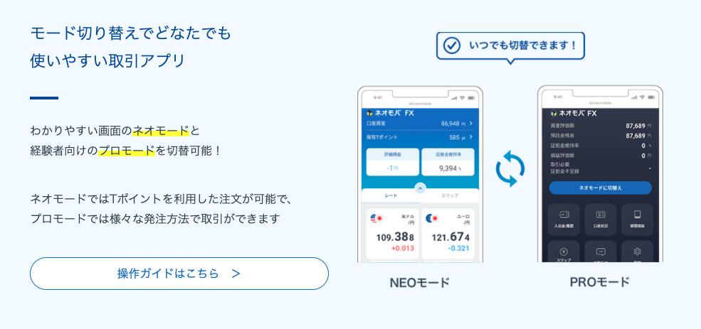 ネオモバFX_アプリ