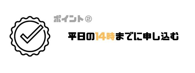 中小消費者金融_おすすめ_平日