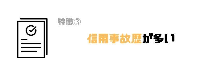 中小消費者金融_おすすめ_信用事故