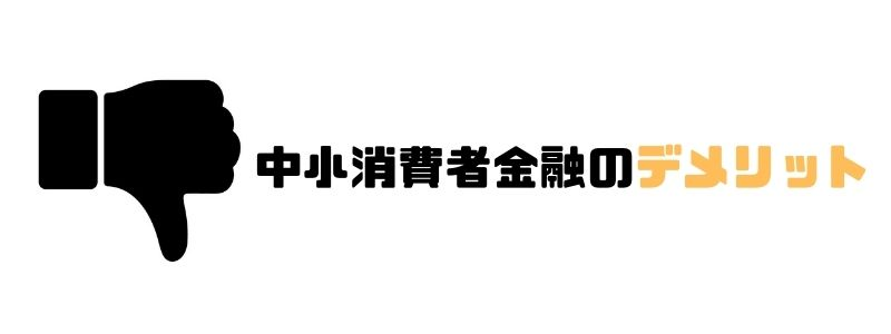 中小消費者金融_おすすめ_デメリット
