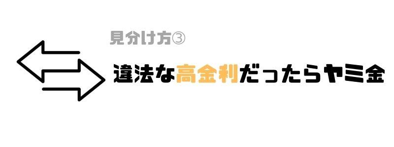 中小消費者金融_おすすめ_高金利