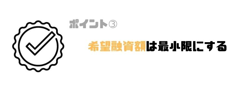 中小消費者金融_おすすめ_希望融資額
