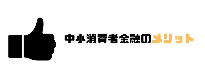 中小消費者金融_おすすめ_メリット