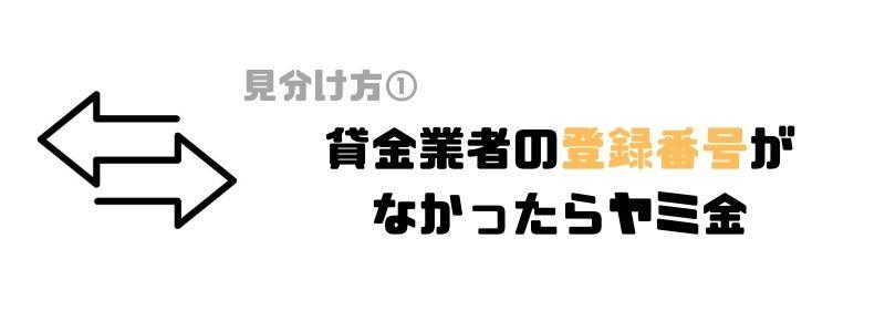中小消費者金融_おすすめ_登録番号
