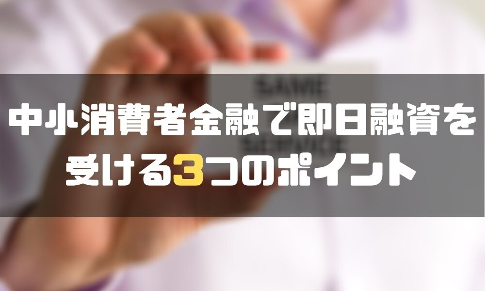 中小消費者金融_おすすめ_ポイント