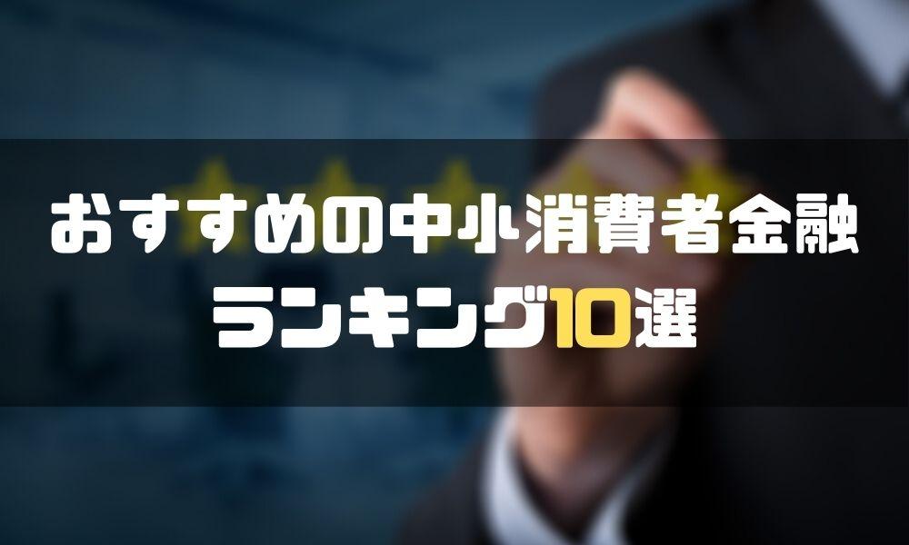 中小消費者金融_おすすめ_ランキング