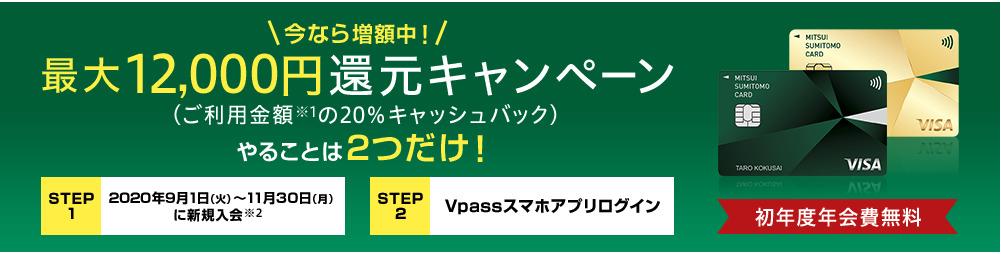 三井住友カード_新規入会キャンペーン