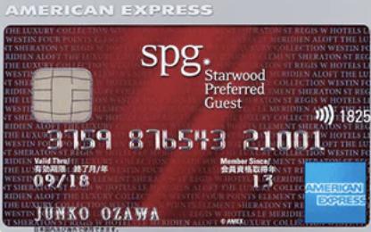 SPG_アメリカンエキスプレス_クレジットカード