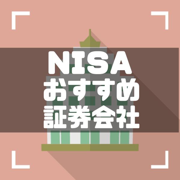 NISA・つみたてNISAのおすすめ証券会社&銘柄ランキングTOP3!お金の増やし方、教えます