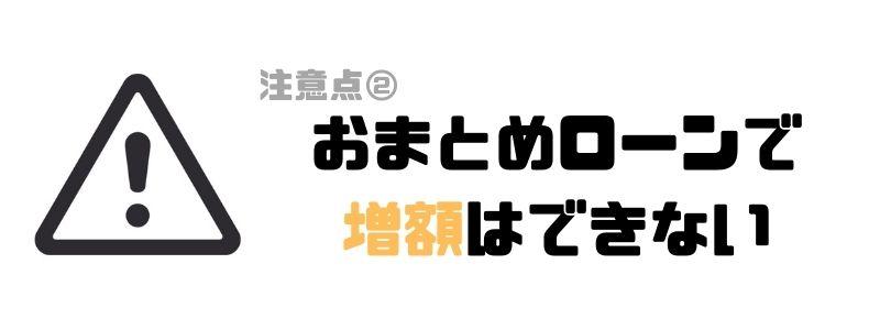 おまとめローン_おすすめ_増額