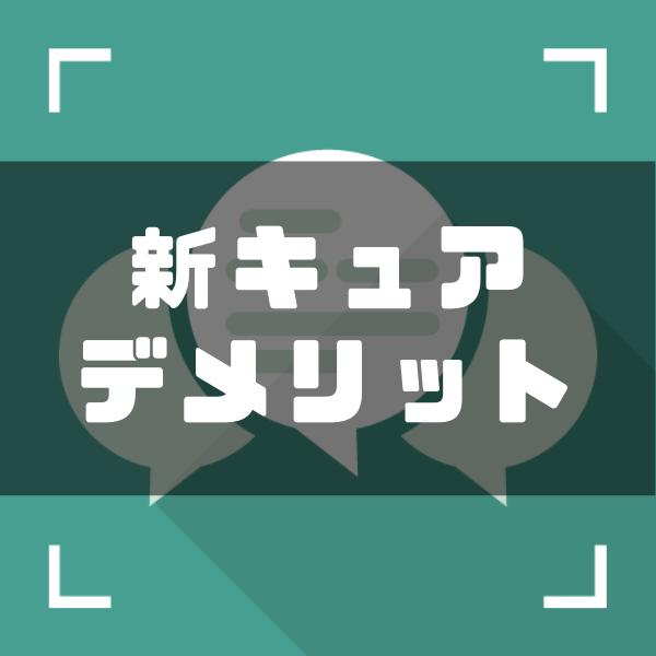 オリックス生命の医療保険「新キュア」のデメリットと各保障内容を徹底解剖!