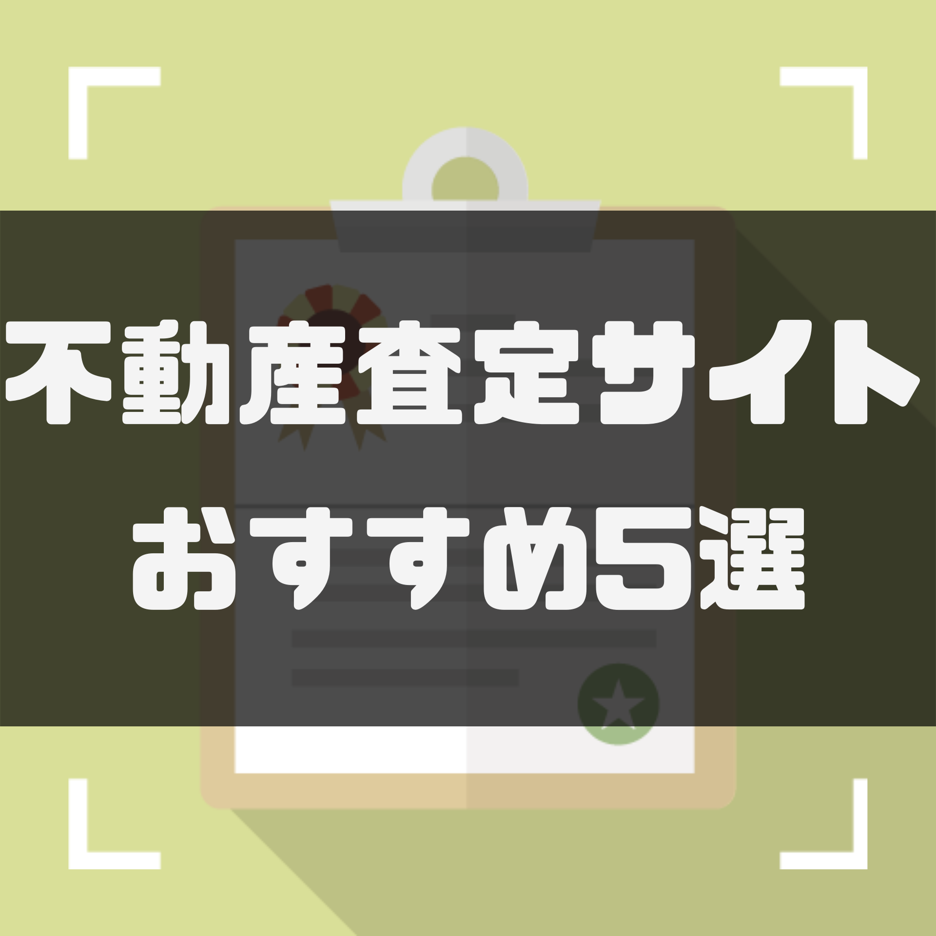 不動産一括査定サイト_おすすめ5選_サムネイル