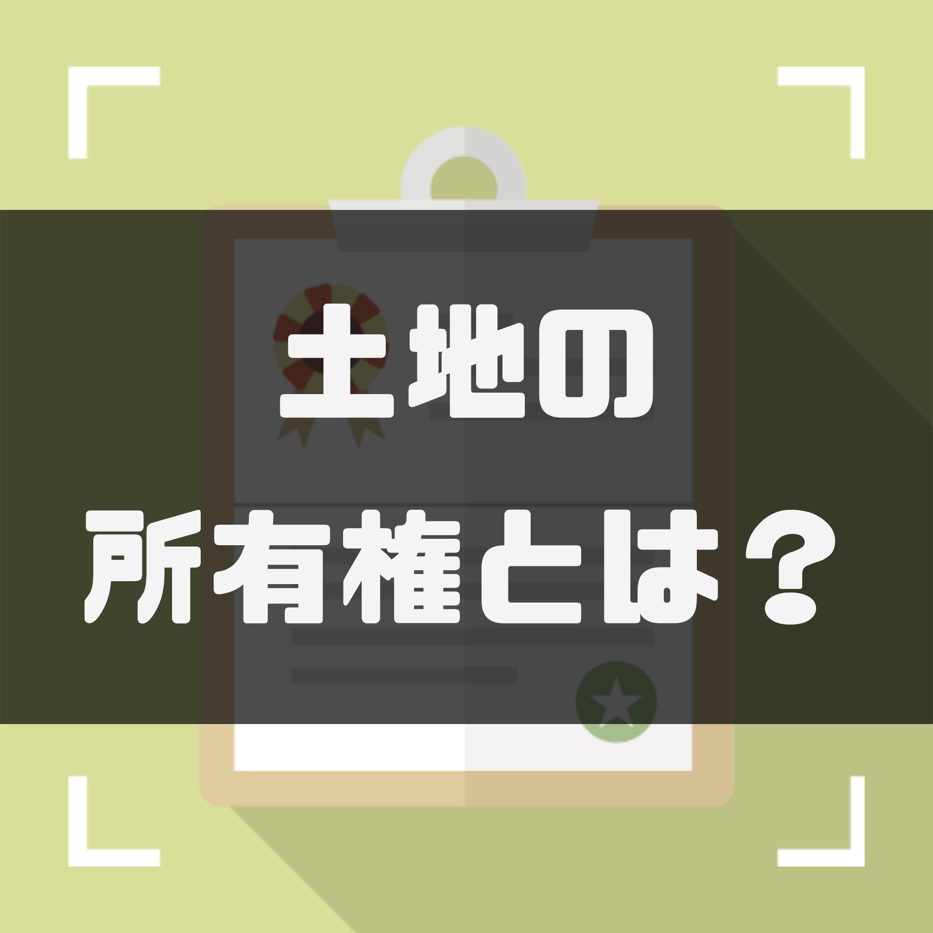 【土地の所有権とは?】借地権との違いや不動産登記について