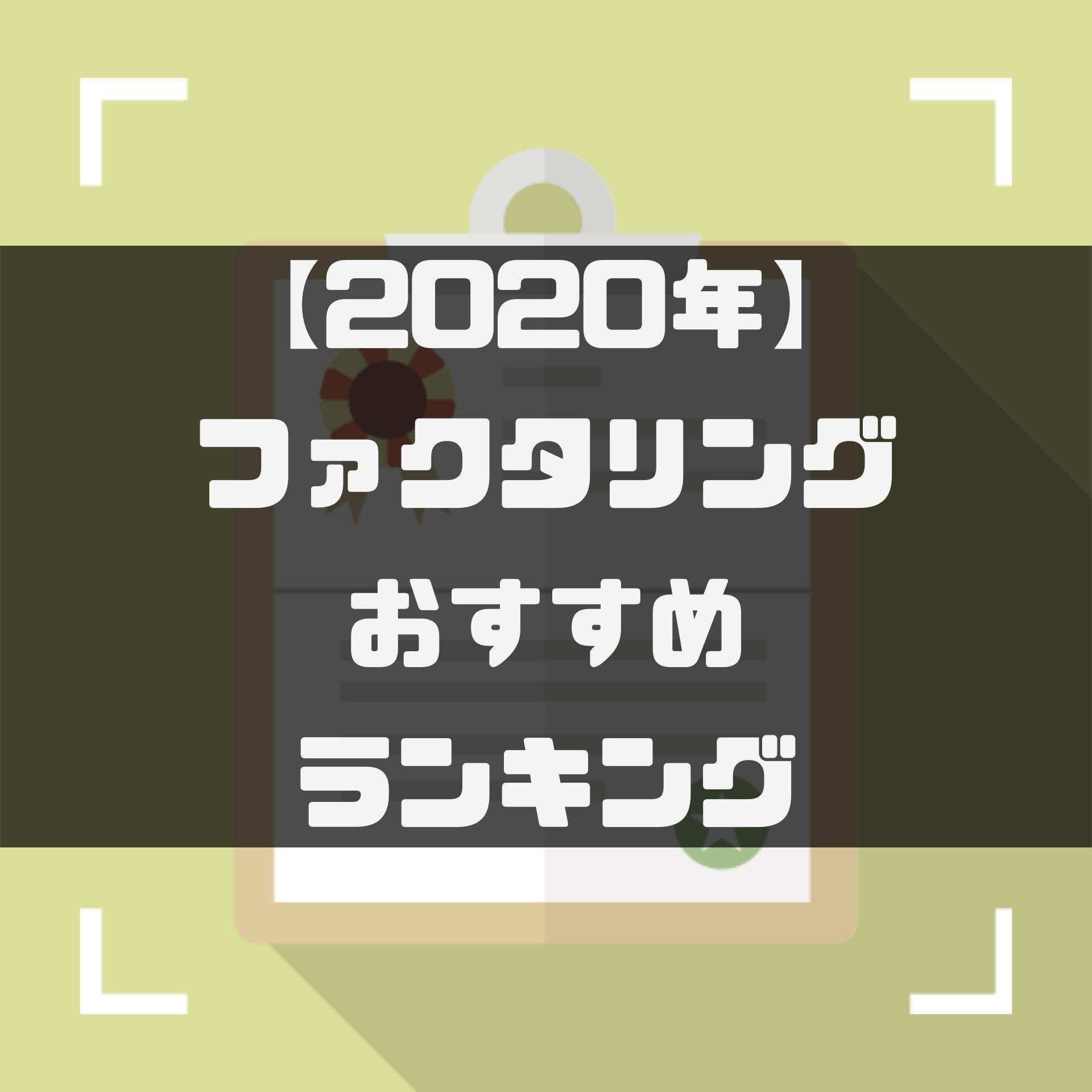 ファクタリングのおすすめ人気ランキング9選!【2020年最新版】