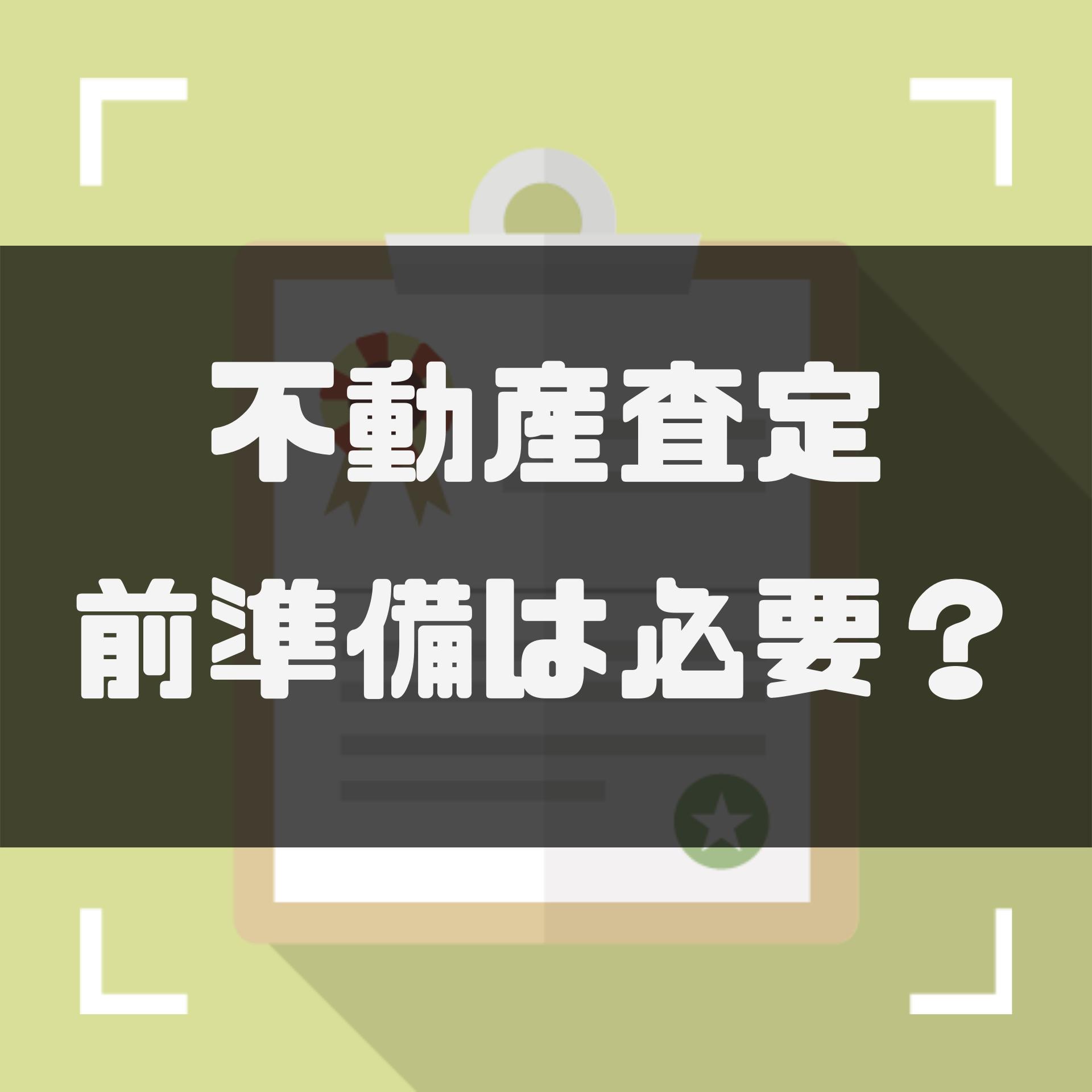 【不動産売却の査定方法】前準備や業者によって価格が変わる理由とは?