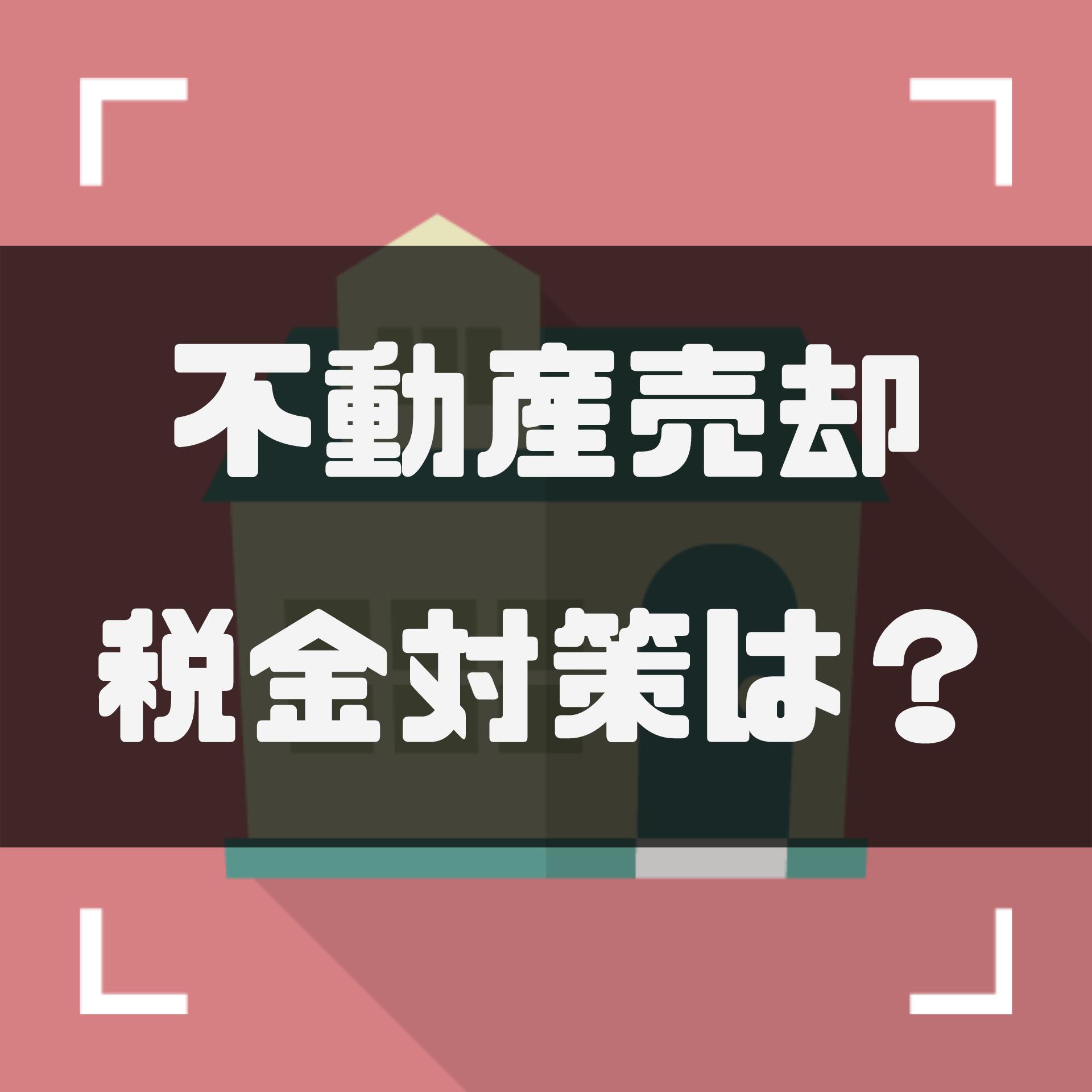 【不動産売却の税金】節税対策とは?シミュレーション・確定申告も解説
