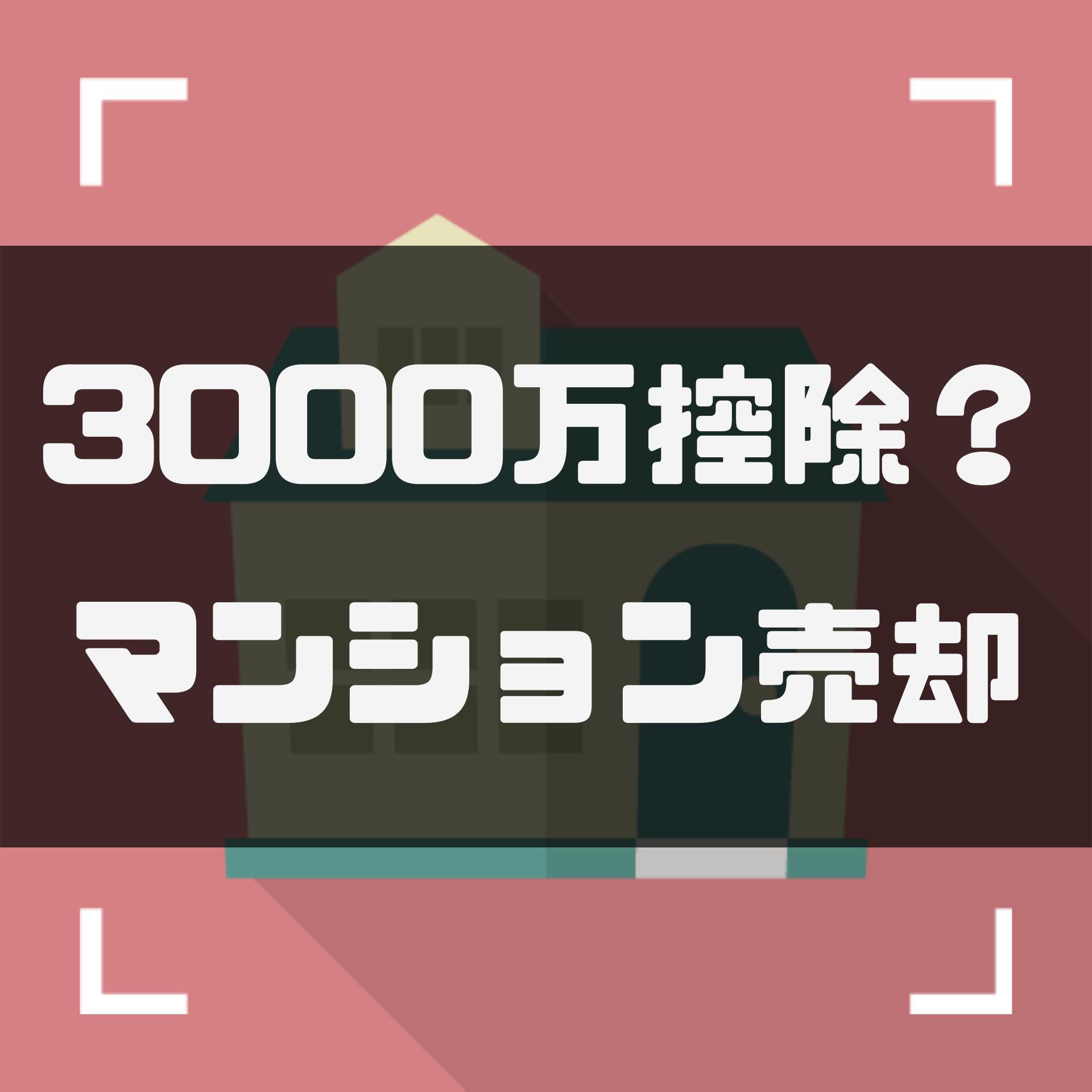 マンション売却後の確定申告の流れを徹底解説。3000万円控除もこれで受けられる!