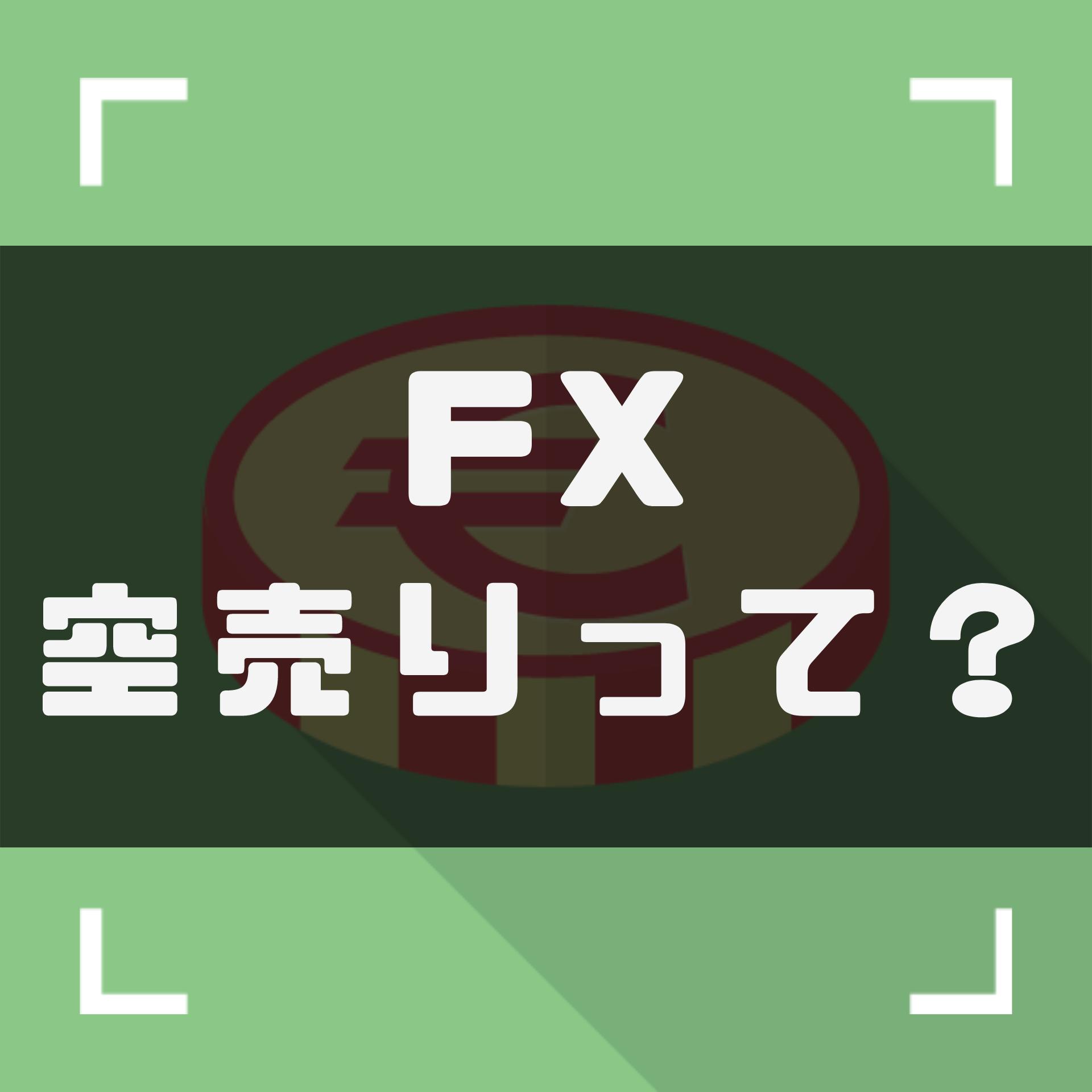 【FX用語】売りから入る(空売り)って?儲かる仕組みを初心者向けに解説!