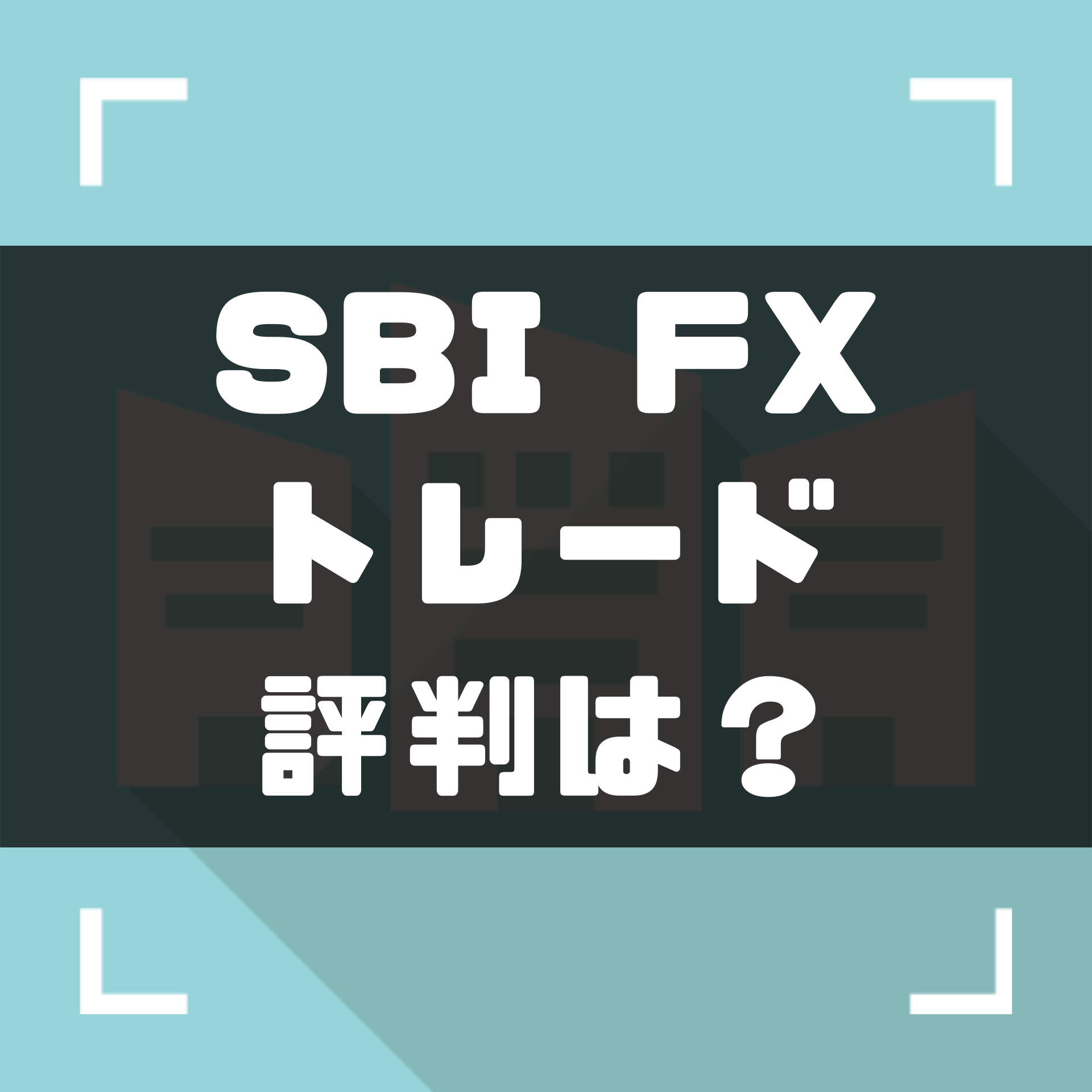 SBIFX_サムネイル