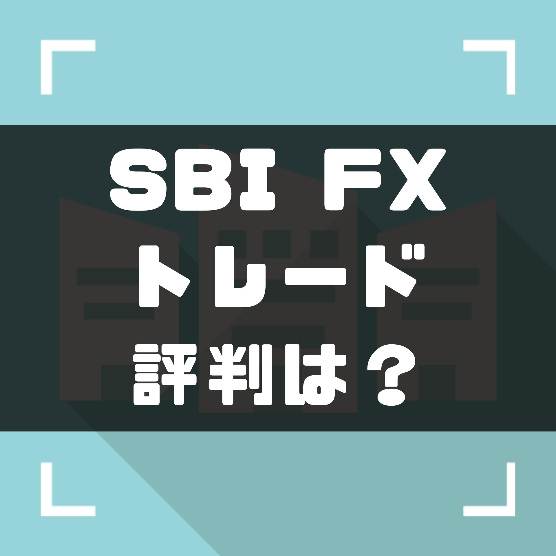 SBIFXトレードの評判!少額取引って実際どうなの?初心者向けにやさしく解説