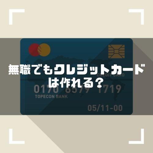 無職でもクレジットカードは作れる?8つのポイントとおすすめカードを徹底解説!
