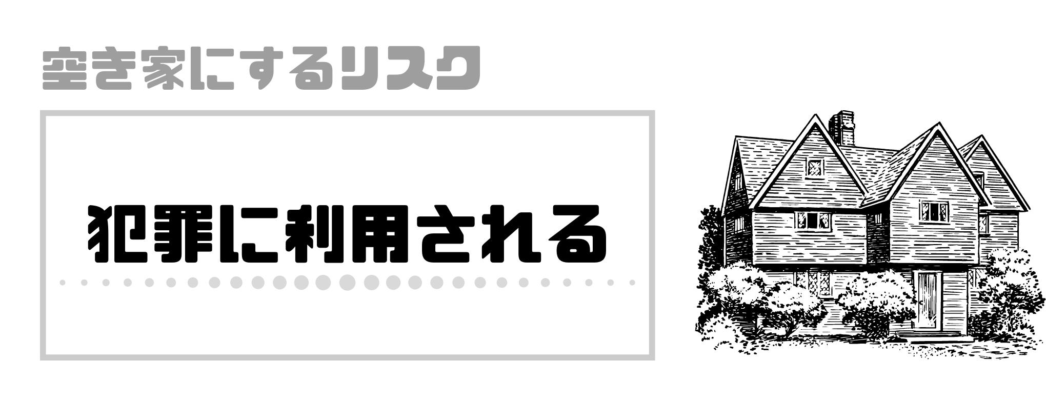 相続_土地_空き家_犯罪