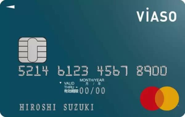 """即日_クレジットカード_""""VIASOカード"""""""