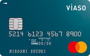 おすすめマスターカード_viaso