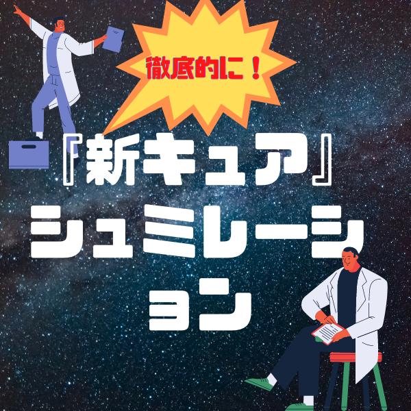 『新キュア』シュミレーション