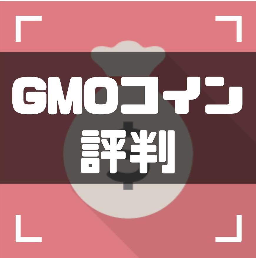 GMOコインの評判は実際どう?50人の本音で分かったメリット・デメリット