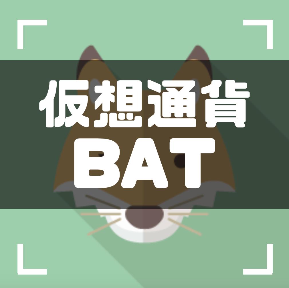 仮想通貨BAT(ベーシックアテンショントークン)とは?特徴や今後の将来性を徹底解説!
