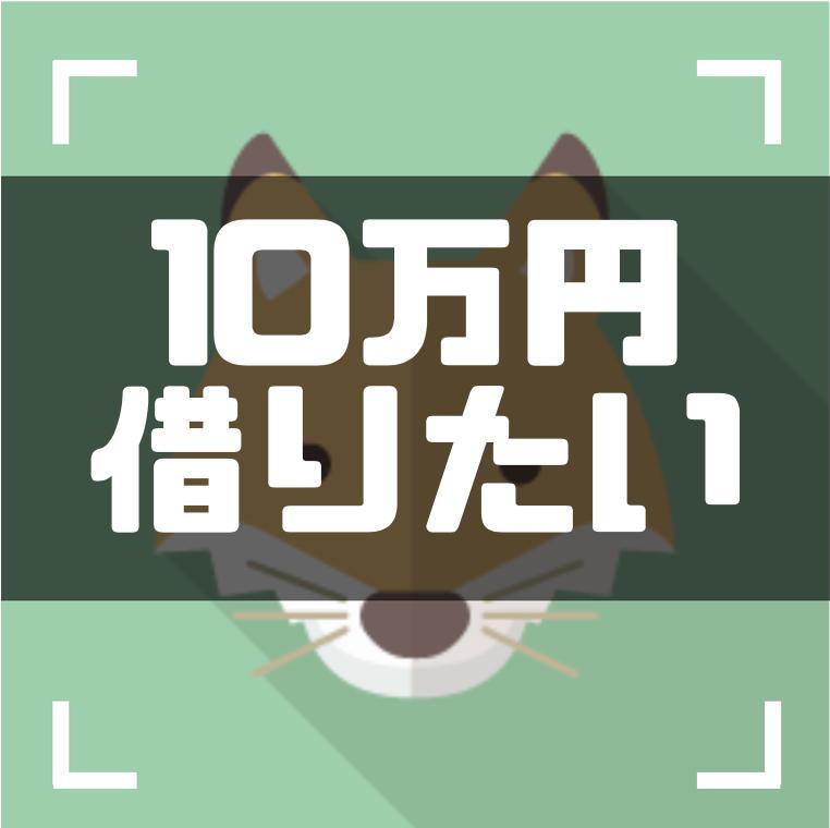 10万円借りたい時におすすめの方法をパターン別に解説|無職でも借りれる!