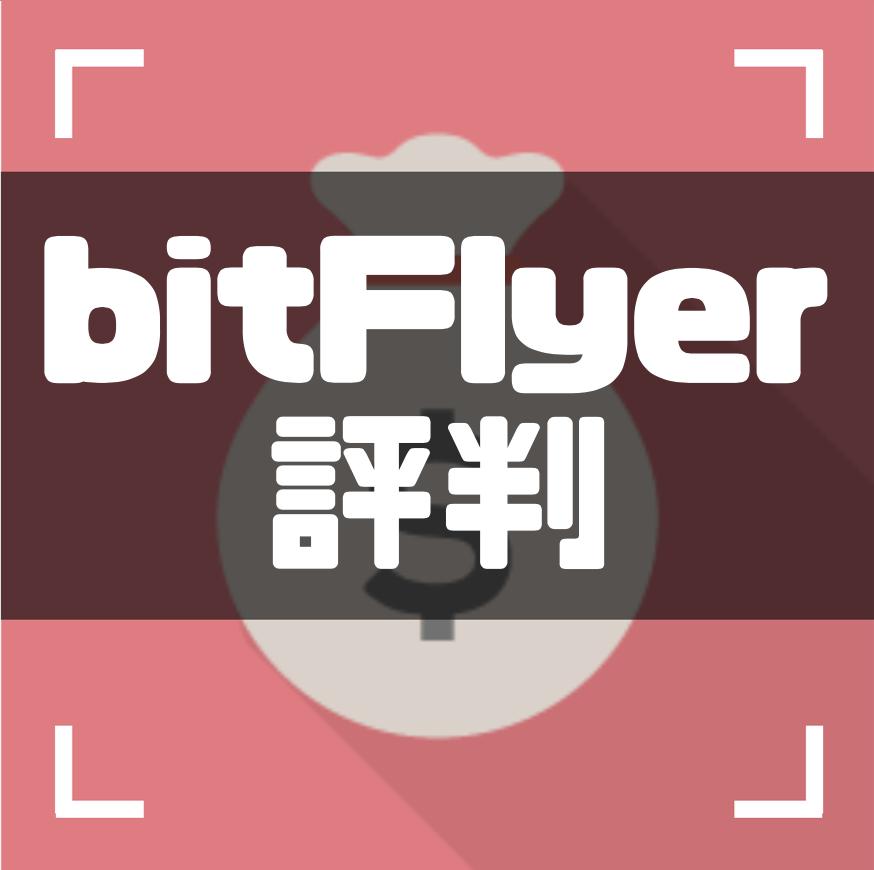 bitFlyer(ビットフライヤー)の評判ってどう?50人の本音と口コミで分かったメリット・デメリット