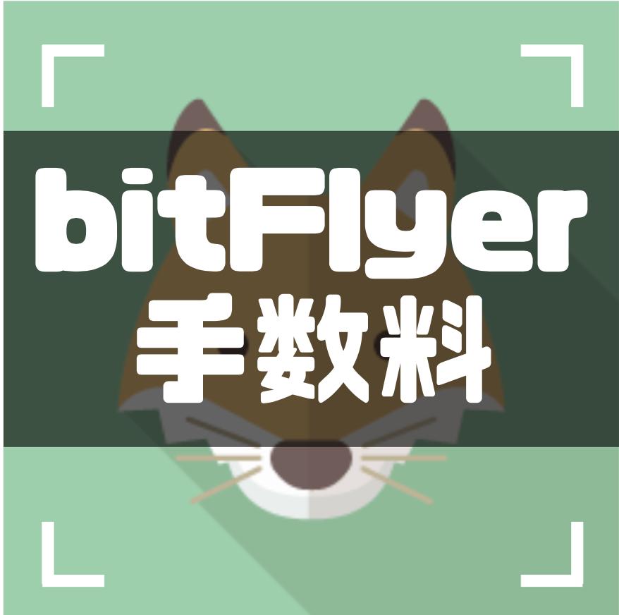 bitFlyer(ビットフライヤー)の手数料は高い?他社の手数料とも徹底比較!