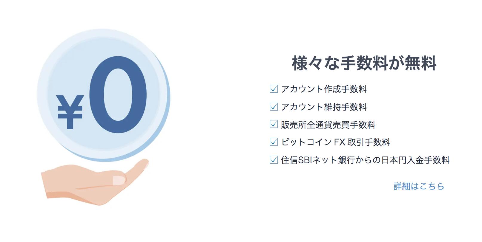 ビットフライヤー_手数料