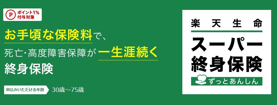 楽天生命スーパー終身保険