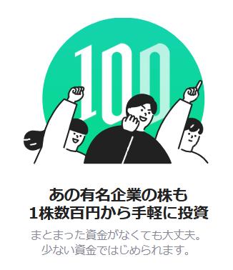 LINE証券 評判_いちかぶ